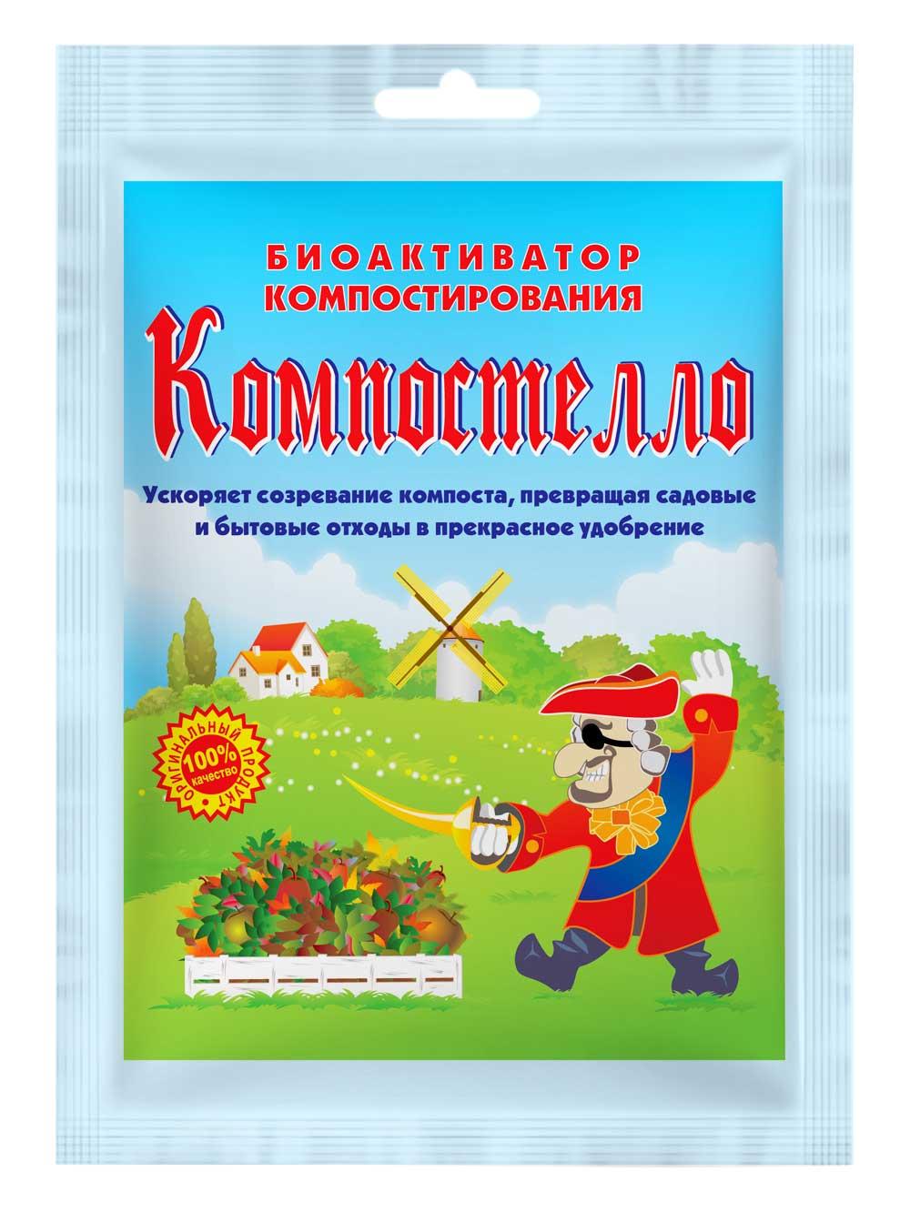 """Биоактиватор компостирования """"Компостелло"""", 70 г"""