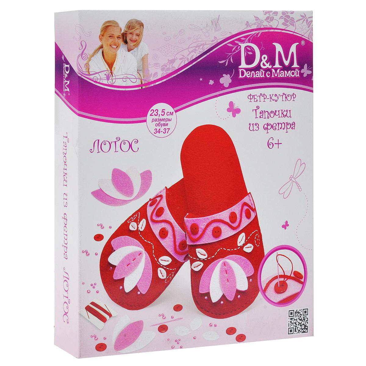 """Набор для создания тапочек D&M """"Лотос"""" позволит вашему ребенку создать уникальные домашние тапочки, украшенные бисером, стразами, пуговицами и аппликациями в виде цветков лотоса. В набор входит все необходимое: фетровые выкройки (толщина 5 мм), фетровые аппликации (толщина 1 мм), пуговицы, стразы, шнурок, нитки, безопасная игла, инструкция на русском языке. Создавая свою собственную домашнюю обувь, любая девочка почувствует себя настоящей рукодельницей и модницей. Такие тапочки станут любимой домашней обувью. Размер: 34/37. Длина стопы: 23,5 см."""