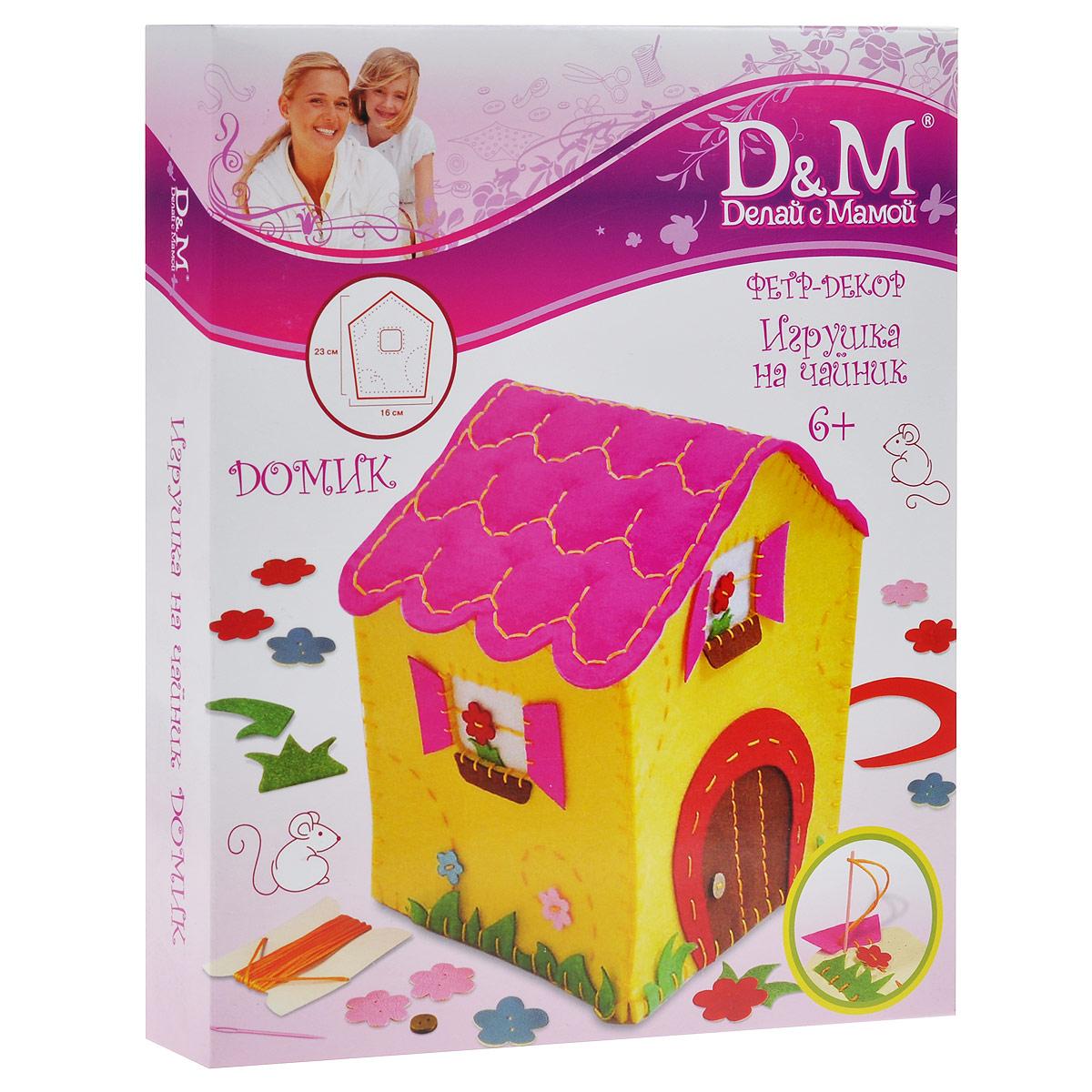 """С помощью набора для детского творчества вы и ваш ребенок сможете создать уникальную игрушку на чайник D&M """"Домик"""". Симпатичный аксессуар на чайник можно легко и просто сшить своими руками. В наборе есть все необходимое. Он абсолютно точно станет отличным украшением любой кухни. Оригинальный набор для творчества позволит ребенку стать дизайнером. А яркие игрушки поднимут настроение и могут стать отличным подарком друзьям и близким. Набор включает в себя Фетровые детали, нитки, пуговицу, безопасную иглу, набивной материал, инструкцию на русском языке. Благодаря набору ваш ребенок научится творчески решать поставленные задачи, разовьет интеллектуальные и инструментальные способности, воображение, терпение и кругозор."""