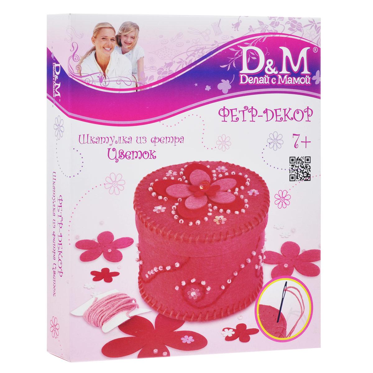 """Набор D&M """"Цветок"""" позволит вашему ребенку своими руками создать из фетра оригинальную круглую шкатулку для мелочей и оформить ее бисером, пайетками, бусинами и декоративными элементами в виде цветочков. В набор входит все необходимое: фетровые заготовки для шкатулки с отверстиями для иглы, нитки, бусины, пайетки, бисер, безопасная игла и пошаговая инструкция на русском языке. Получившаяся шкатулка станет не только превосходным аксессуаром для хранения всевозможных мелочей вашей принцессы, но и гордостью малышки, ведь она создаст ее своими руками."""