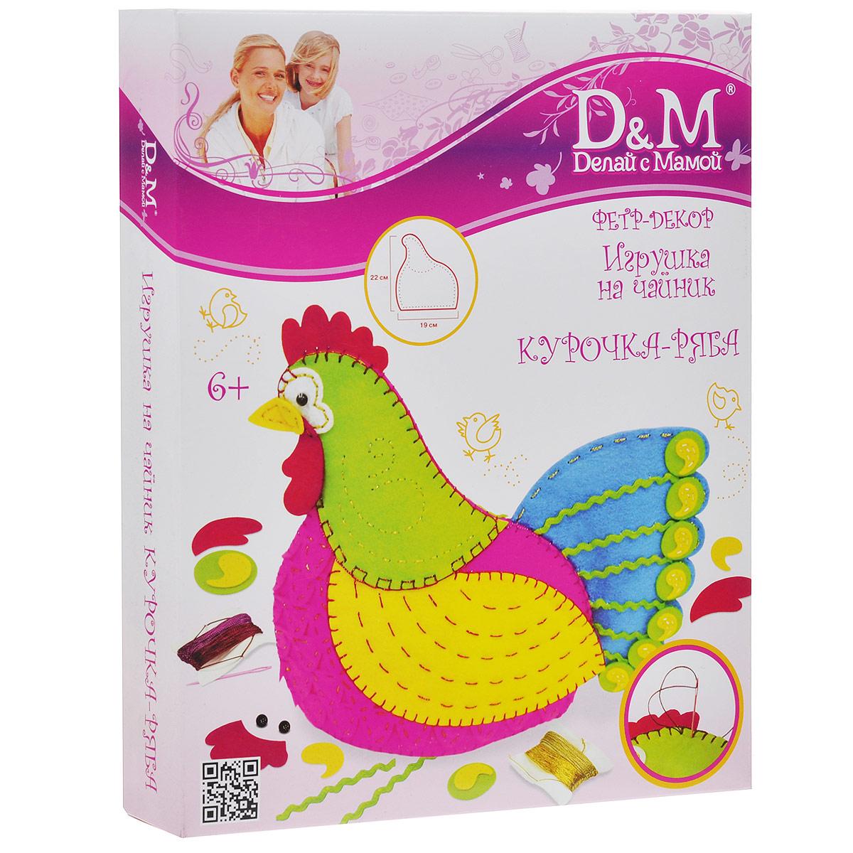 """С помощью набора для детского творчества вы и ваш ребенок сможете создать уникальную игрушку на чайник D&M """"Курочка-Ряба"""". Симпатичный аксессуар на чайник можно легко и просто сшить своими руками. В наборе есть все необходимое. Он абсолютно точно станет отличным украшением любой кухни. Оригинальный набор для творчества позволит ребенку стать дизайнером. А яркие игрушки поднимут настроение и могут стать отличным подарком друзьям и близким. Набор включает в себя Фетровые детали, желтые блестящие нитки, красные блестящие нитки, фиолетовые блестящие нитки, белые нитки, леску, бусины, тесьму, безопасную иглу, набивной материал, инструкцию на русском языке. Благодаря набору ваш ребенок научится творчески решать поставленные задачи, разовьет интеллектуальные и инструментальные способности, воображение, терпение и кругозор."""