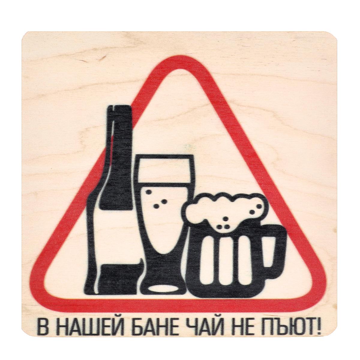 Табличка Банные штучки В нашей бане чай не пьют!, 20 х 20 см32307