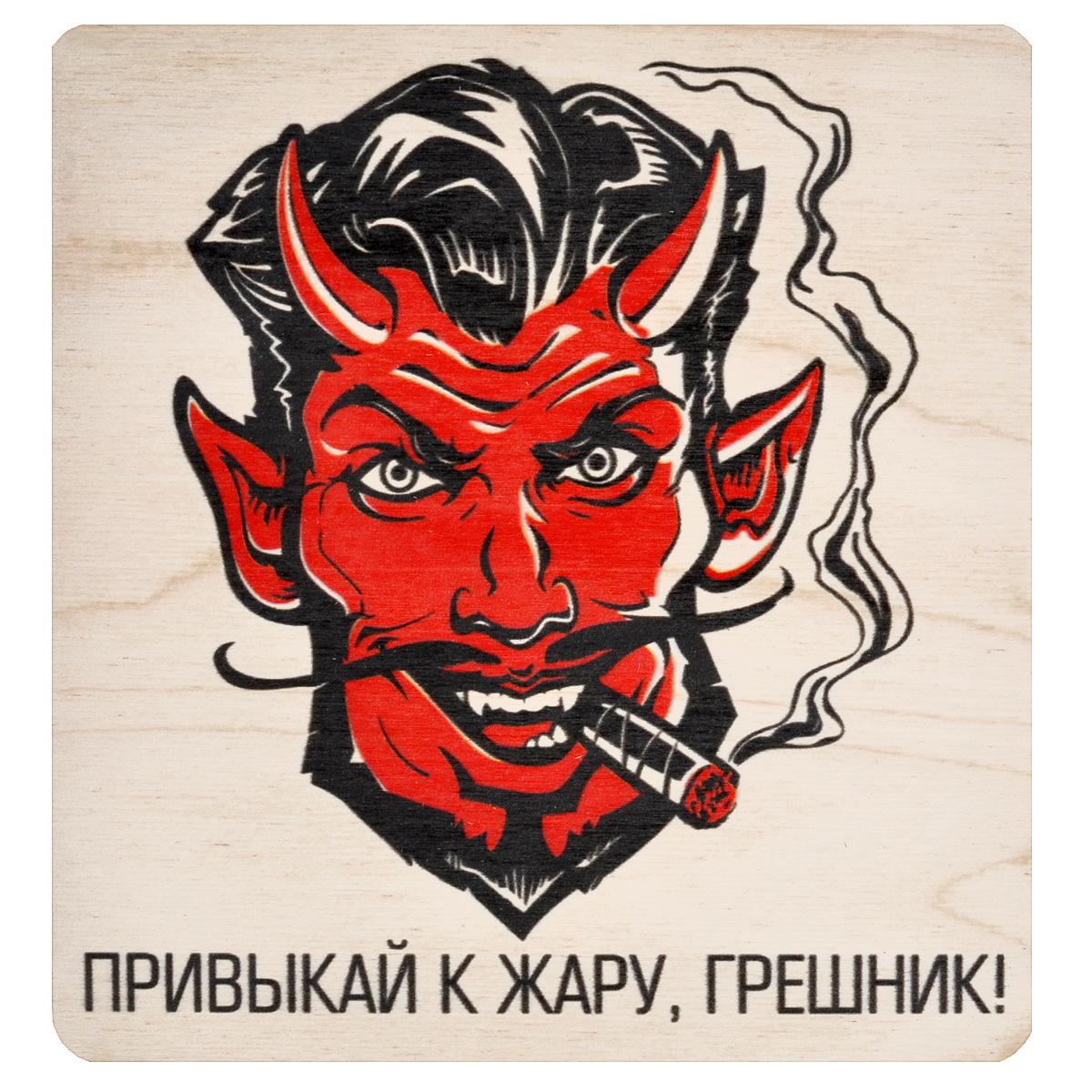 Табличка Банные штучки Привыкай к жару, грешник, 20 х 20 см32305