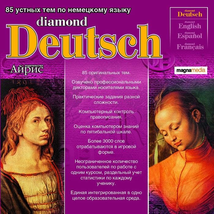 Diamond Deutsch: 85 устных тем по немецкому языку studio d a2 deutsch als fremdsprache teilband 2 аудиокурс на cd