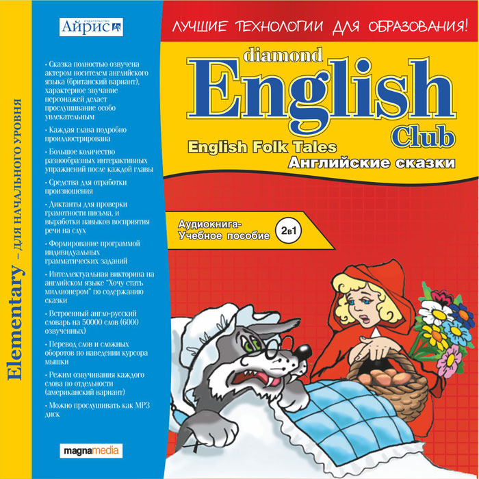Diamond English Club: English Folk Tales. Английские сказки
