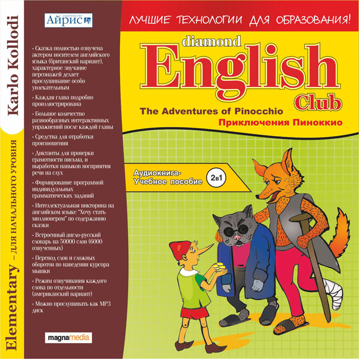Diamond English Club: Karlo Kollodi. The Adventures Of Pinocchio