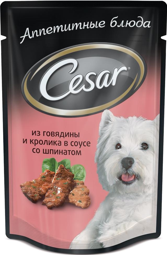 Консервы Cesar, для взрослых собак, с говядиной и кроликом в соусе под шпинатом, 100 г48814Консервы Cesar - это полнорационный консервированный корм для взрослых собак всех пород. Нежнейшие кусочки мяса, дополненные свежими овощами - идеальное блюдо для любой собаки.Консервы приготовлены исключительно из натурального сырья. Не содержат искусственных красителей, консервантов и усилителей вкуса. Состав: мясо и субпродукты минимум 40% (в том числе говядина минимум 20,5%, кролик минимум 5,5), шпинат (минимум 4%), злаки, клетчатка, витамины, минеральные вещества.Пищевая ценность в 100 г: белки - 9 г, жир - 4,5 г, зола - 2 г, клетчатка - 0,5 г, влага - 80 г, витамин А - не менее 150 МЕ, витамин Е - не менее 1,2 мг. Энергетическая ценность в 100 г: 85 ккал.Товар сертифицирован.Уважаемые клиенты! Обращаем ваше внимание на возможные изменения в дизайне упаковки. Качественные характеристики товара остаются неизменными. Поставка осуществляется в зависимости от наличия на складе.