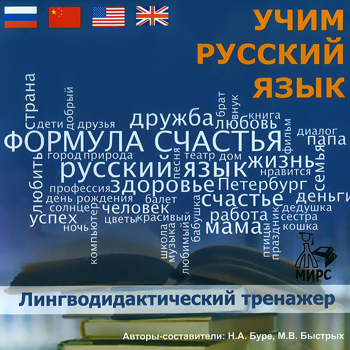Учим русский язык. Лингводидактический тренажер