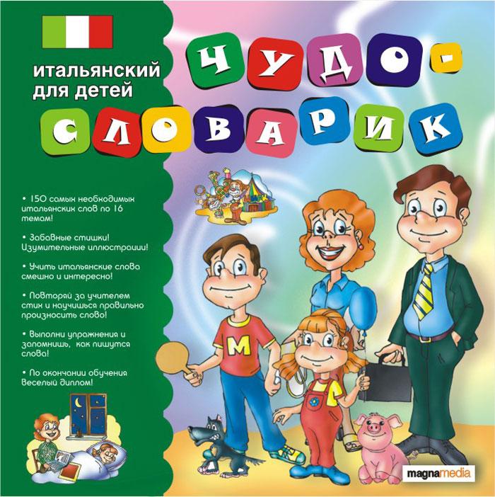 Чудо-словарик. Итальянский для детей
