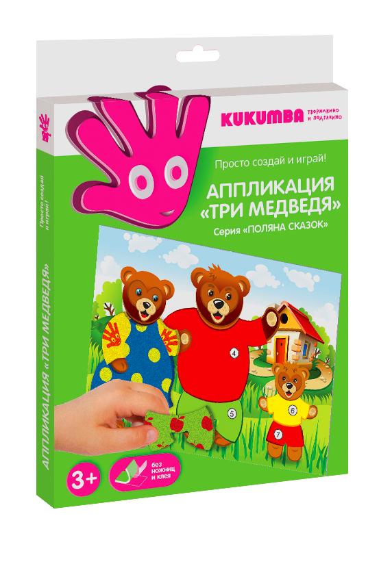 """Набор для создания аппликации Kukumba """"Три медведя"""" позволит вашему ребенку без особого труда создать великолепную яркую картинку с изображением семейства из трех медведей. Все достаточно просто: нужно приклеить на рисунок элементы, каждый из которых соответствует своему номеру. Получившаяся картинка сможет стать не только предметом гордости ребенка, но и прекрасной открыткой в подарок. В набор входят картонная основа для аппликации и 7 самоклеющихся элементов. Занятия аппликацией помогут ребенку развить внимательность, усидчивость, аккуратность, цветовое восприятие и мелкую моторику рук."""