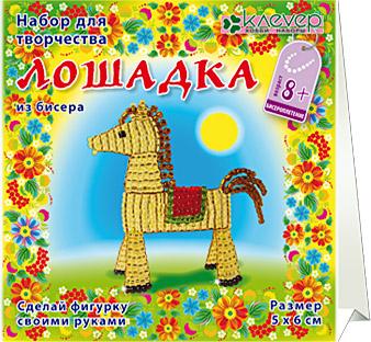 """Набор """"Лошадка"""" поможет ребенку познакомиться с основами плетения из бисера и своими руками создать милую лошадку. Набор включает в себя цветной бисер и проволоку для бисероплетения. Инструкция расположена на внутренней стороне упаковки. Несложный процесс бисероплетения принесет ребенку удовольствие, поможет развить мелкую моторику, творческое мышление и воображение, а получившаяся фигурка станет замечательным талисманом или красивым подарком на любой праздник. Бисероплетение - один из самых старинных видов рукоделия, известных с того времени, когда в Африке зародилось человечество. Различные техники, существующие в бисероплетении, позволяют создать уникальные изящные изделия. Бисероплетение - это занимательное хобби, реализация творческих способностей, возможность создания неповторимого индивидуального подарка."""