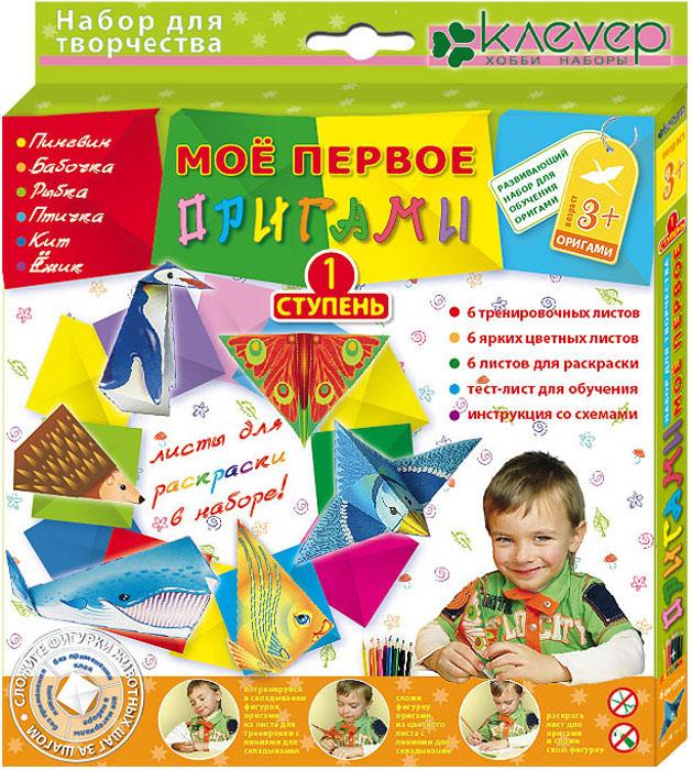"""Набор для изготовления фигурок-оригами """"Мое первое оригами: Ступень 1"""" предназначен для малышей от 3 до 5 лет. Набор даст вашему малышу возможность окунуться в удивительный мир оригами и своими руками сложить 6 ярких фигурок. В набор входят специальные листы бумаги для оригами (6 цветных, 6 черновых) и 6 листов для раскраски, тест-лист для обучения и иллюстрированная книжка-инструкция на русском языке, включающая в себя краткие описания животных и подробные схемы сборки фигурок. Всего можно изготовить 6 фигурок в виде забавных животных, которые обязательно понравятся детям: пингвина, бабочки, рыбки, птички, кита и ежика. Занятие оригами развивает мелкую моторику рук, творческое воображение, конструктивное мышление, улучшает концентрацию внимания, знакомит ребенка с основными геометрическими понятиями. Японское искусство оригами (""""ори"""" - складывать, """"ками"""" - бумага) появилось много веков назад, когда оригами использовалось в храмовых обрядах в Японии - красочными..."""