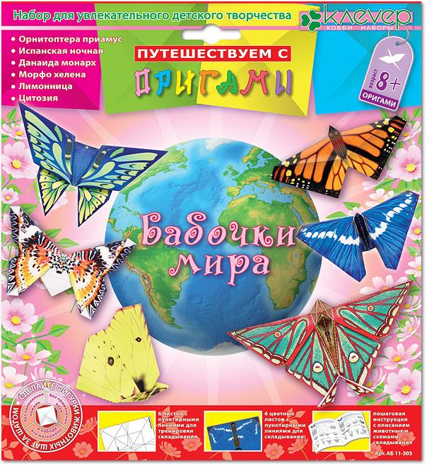 """Набор для изготовления фигурок-оригами """"Бабочки мира"""" даст вашему малышу возможность своими руками создать необычные фигурки из бумаги и познакомиться с бабочками со всех уголков света. В набор входят специальные листы бумаги для оригами (6 цветных и 6 черновых) и иллюстрированная книжка-инструкция, включающая в себя описание бабочек и подробные схемы сборки фигурок. Листы имеют пунктирные линии для облегчения складывания. Всего можно изготовить 6 фигурок, изображающих самых красивых и необычных бабочек - орнитоптеру приамус, испанскую ночную, данаиду монарха, морфо хелену, лимонницу и цетозию. Занятие оригами развивает мелкую моторику рук, творческое воображение, конструктивное мышление, улучшает концентрацию внимания, знакомит ребенка с основными геометрическими понятиями. Японское искусство оригами (""""ори"""" - складывать, """"ками"""" - бумага) появилось много веков назад, когда оригами использовалось в храмовых обрядах в Японии - красочными фигурками-оригами украшалась..."""