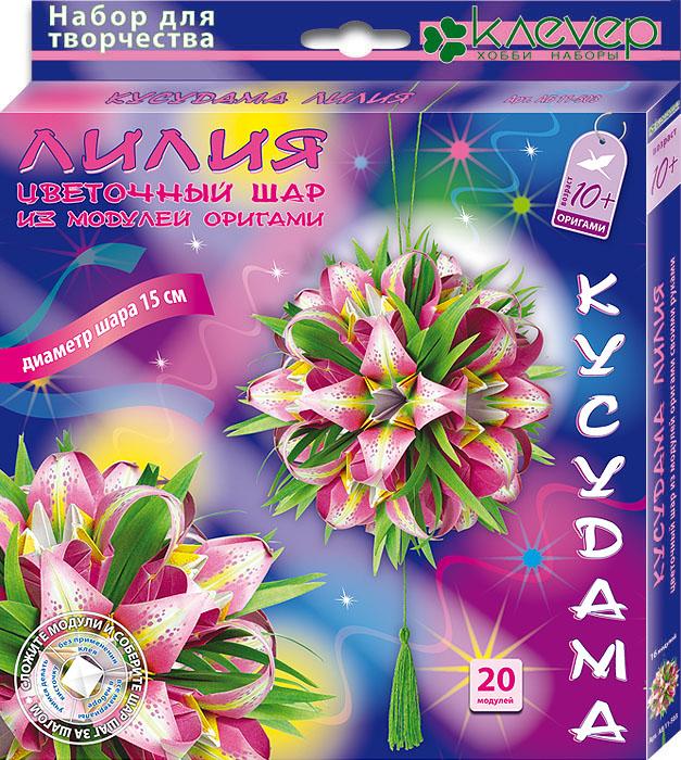 """Набор для создания шара-кусудама """"Лилия"""" позволит вам и вашему ребенку окунуться в удивительный мир создания бумажных украшений. Набор включает в себя тренировочный лист с пунктирными линиями для облегчения складывания, 20 цветных листов, цветную нить, двусторонний скотч и инструкцию на русском языке. Кусудама """"Лилия"""" состоит из 20-ти модулей-цветков, которые так похожи на настоящие лилии, что создается эффект шара из живых цветов. Достаточно правильно и аккуратно сложить один цветок, внимательно следуя инструкции, и ребёнок с лёгкостью сложит другие цветки для шара. Немного терпения и оригинальное украшение интерьера готово! Работа с этой кусудамой хорошо развивает аккуратность, усидчивость, умение сконцентрироваться. Процесс создания кусудамы несложен и увлекателен, он принесет ребенку массу удовольствия, а сделанный своими руками красочный шар-кусудама украсит любую комнату и станет предметом гордости малыша. Кусудама - одно из самых древних и традиционных..."""
