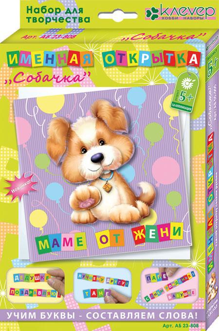 """Набор для создания открытки """"Собачка"""" позволит вашему малышу своими руками изготовить оригинальную именную открытку, которая подойдет к любому празднику. В набор входит все необходимое: цветная бумага и картон, двусторонний тонкий и объемный скотч, конверт и подробная инструкция на русском языке на обратной стороне коробки. Сделать открытку очень легко - с этим справится даже малыш, который еще не умеет писать буквы, но уже знает их. Нужно только помочь ему составить подпись из букв и готовых фраз на удобном двустороннем скотче. Объёмный скотч сделает наклеивание удобным, а персонажа открытки объёмным! Таким образом, ребенок сможет изготовить персональную открытку с дружелюбной собачкой. Увлекательный процесс создания открытки обязательно понравится вам и вашему ребенку. Творите с удовольствием и дарите на радость!"""