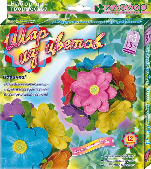 """Набор для создания цветочного шара """"Шар из цветов"""" позволит вам и вашему ребенку окунуться в удивительный мир создания бумажных украшений. Набор содержит все необходимое для работы: цветную бумагу, основу картонного шара-многогранника, нить, двусторонний скотч и подробную инструкцию на русском языке. Каждый цветок вырезается из бумаги по нанесенному контуру и собирается из двух деталей, которые соединяются двусторонним скотчем. Всего у вас получится 12 красочных и ярких цветов. Готовые цветы затем наклеиваются на грани шара. Словно по волшебству бумажные цветы рождаются из цветной бумаги. Удивительно красивые, пышные и декоративные, они могут украсить комнату в будни и праздник, а создать их совсем просто, с этим справится и ребенок. Пошаговая иллюстрированная инструкция находится на обратной стороне упаковки. Такое оригинальное украшение, созданное своими руками, украсит любой интерьер, а несложный и увлекательный процесс творчества обязательно понравится ребенку."""