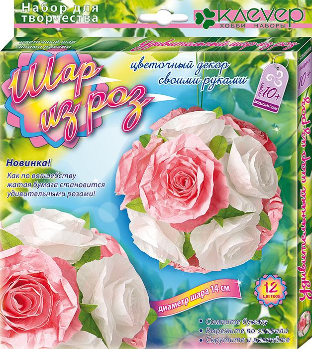 """Набор для создания цветочного шара """"Шар из роз"""" позволит вам и вашему ребенку окунуться в удивительный мир создания бумажных украшений. Набор содержит все необходимое для работы: цветную бумагу, основу картонного шара-многогранника, нить, двусторонний скотч и подробную инструкцию на русском языке. Каждый цветок изготавливается из бумаги белого или розового цвета, с рисунком: нужно вырезать большой круг с волнистыми краями, смять его в ладошке, расправить, разрезать по рисунку, скрутить и склеить скотчем, затем наклеить заготовленные цветы на грани основы. Такое оригинальное украшение, созданное своими руками, украсит любой интерьер, а несложный и увлекательный процесс творчества обязательно понравится ребенку."""