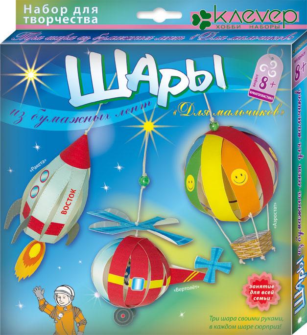 """Набор для создания шаров из бумажных лент """"Для мальчиков"""" включает в себя все необходимое для создания собственных ярких и оригинальных бумажных украшений. В набор входят: цветная бумага, нить, бусины, двусторонний скотч и инструкция на русском языке. Шары из бумажных лент """"Для мальчиков"""" созданы в ярком стильном дизайне, - они украсят дом в будни и в праздники! Три красочных шара в виде ракеты, вертолета и аэростата можно повесить на ёлку или на люстру, подарить или поиграть с ними. Повращайте шар и фигурка внутри станет хорошо видна: в кабине вертолета сидит пилот, в ракете - космонавт, аэростат украшен смайликом. Собирать шары из бумажных лент совсем не сложно, требуется лишь немного терпения. Увлекательный творческий процесс подарит ребенку хорошее настроение, а также поможет развить художественный вкус, аккуратность и внимательность."""