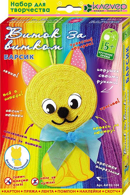 Набор для изготовления игрушки-подвески Барсик и в новикова фигурки и игрушки из ниток и пряжи
