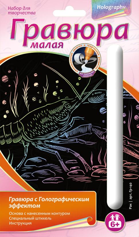 """Малая гравюра """"Рак"""" с голографическим эффектом содержит все необходимое для создания собственного произведения искусства. В комплект входит основа с эффектом голографии, на которую нанесена краска с контуром рисунка, специальный штихель и инструкция на русском языке. Контур изображения уже нанесен на черный фон основы. С помощью специального штихеля изображение процарапывается по контуру, и из-под черной краски появляется радужная, переливающаяся основа. В результате получается эффектное контрастное изображение речного рака. Увлекательный и несложный процесс создания гравюры доставит ребенку удовольствие и познакомит его с техникой граттажа, а так же поможет развивать творческое мышление, мелкую моторику и внимательность. Получившееся яркое изображение станет отличным украшением интерьера или подарком на любой праздник."""