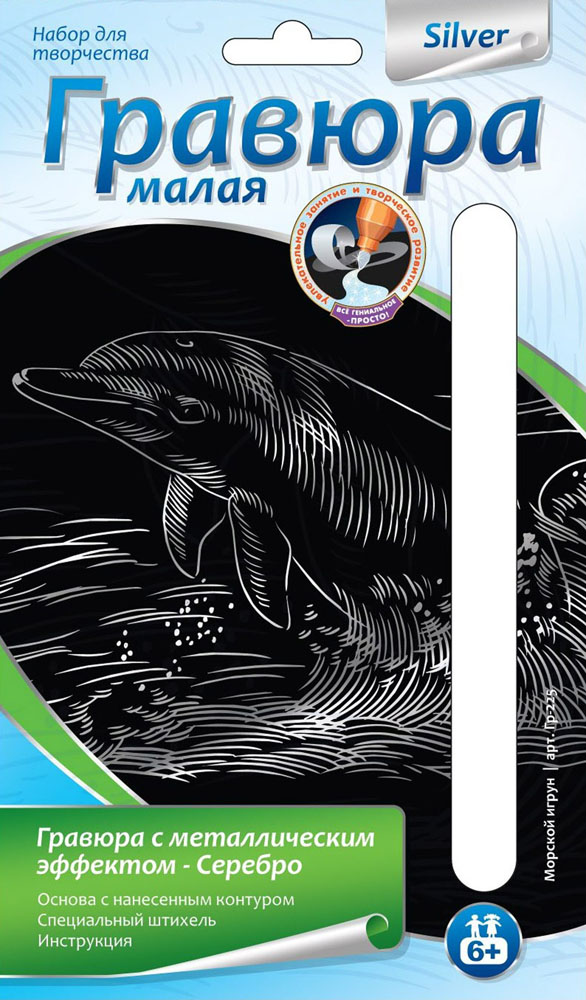 """Малая гравюра """"Морской игрун"""" с металлическим эффектом """"под серебро"""" содержит все необходимое для создания собственного произведения искусства. В комплект входит основа, на которую нанесена краска с контуром рисунка, специальный штихель и инструкция на русском языке. Контур изображения уже нанесен на черный фон основы. С помощью специального штихеля изображение процарапывается по контуру, и из-под черной краски появляется блестящая серебристая основа. В результате получается эффектное контрастное изображение дельфина. Увлекательный и несложный процесс создания гравюры доставит ребенку удовольствие и познакомит его с техникой граттажа, а так же поможет развивать творческое мышление, мелкую моторику и внимательность. Получившееся яркое изображение станет отличным украшением интерьера или подарком на любой праздник."""