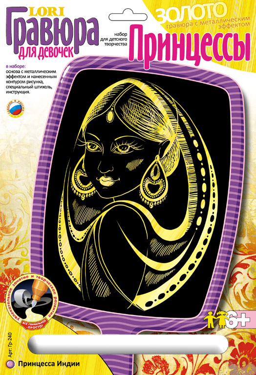 """Гравюра для девочек """"Принцесса Индии"""" с металлическим эффектом """"под золото"""" содержит все необходимое для юных художниц. В комплект входит основа с нанесенным контуром, специальный штихель и инструкция на русском языке. Контур изображения уже нанесен на черный фон. С помощью специального штихеля изображение процарапывается по контуру, и из-под слоя краски появляется блестящая золотистая основа. В результате получается контрастный рисунок с эффектным изображением. Несложный и занимательный процесс создания гравюры не только принесет удовольствие ребенку, но и даст возможность развивать творческие способности, фантазию и внимательность, а получившееся яркое изображение индийской принцессы украсит интерьер или станет отличным подарком на любой праздник."""
