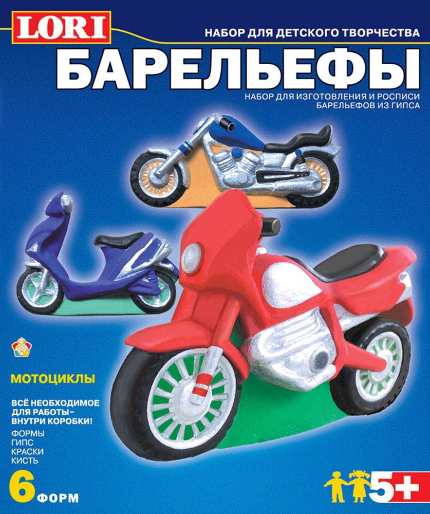 """С помощью набора Lori """"Мотоциклы"""" ваш ребенок сможет создать и раскрасить 6 великолепных барельефа с изображениями разных мотоциклов. Набор включает в себя все необходимое для работы: 6 форм, сухой гипс, краски, кисть и подробную инструкцию на русском языке. Создание барельефа - несложный и увлекательный процесс. Для этого достаточно просто заполнить форму гипсом, удалить излишки смеси с поверхности формы и подождать пока гипс высохнет. Получившийся барельеф ребенок сможет раскрасить при помощи входящих в набор красок, проявив фантазию и воображение. Подарите вашему ребенку возможность почувствовать себя настоящим скульптором! Барельеф - скульптурное изображение на плоскости, части которого выступают над ней не больше, чем на половину своего объема."""