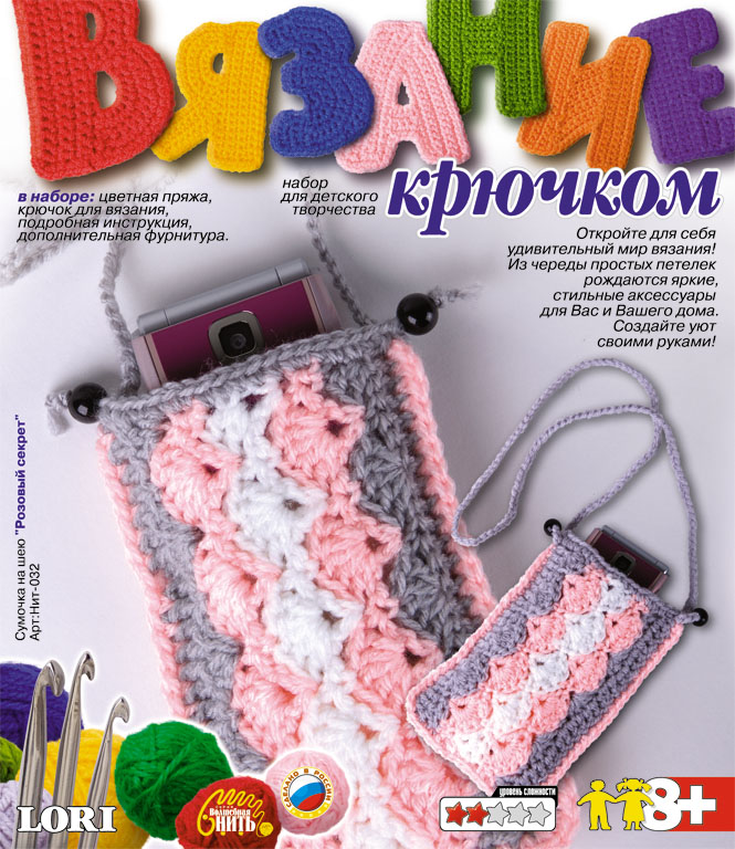 """Набор для вязания крючком Lori """"Сумочка """"Розовый секрет"""" содержит все необходимое, чтобы помочь юным рукодельницам познакомиться с основами вязания. С помощью этого набора ваша малышка сможет связать оригинальную сумочку на шею для мобильного телефона. Набор включает в себя цветную пряжу, крючок для вязания, две бусины и подробную инструкцию на русском языке. Увлекательный процесс вязания принесет ребенку удовольствие, а также позволит развить внимательность, усидчивость, мелкую моторику рук и творческие способности. А созданная своими руками оригинальная вязаная сумочка на шею станет стильным аксессуаром для маленькой модницы или отличным подарком для друзей и родных. Вязание крючком - это издавна известное занятие, которое продолжает оставаться популярным в наши дни, благодаря возможности быстро и легко создавать как одежду целиком, так и элементы ее отделки, а также салфетки, скатерти, украшения, игрушки и многое другое. Вязать крючком несложно и интересно, и..."""