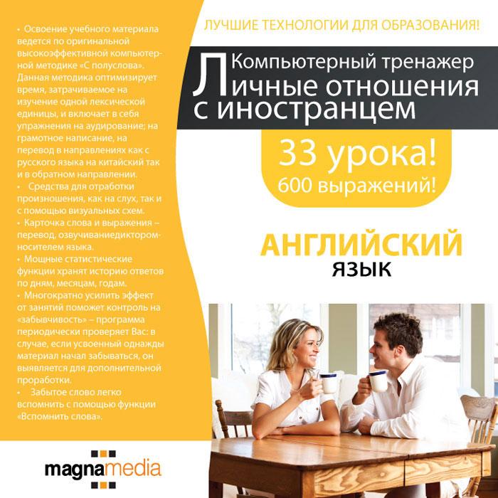English For Life. Личные отношения с иностранцем современный урок в коррекционном классе