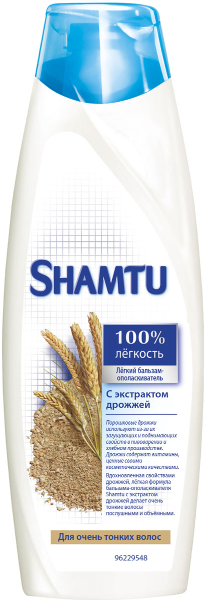 Shamtu Бальзам-ополаскиватель 100% Легкость, с экстрактом дрожжей, для очень тонких волос, 360 мл72523WDВдохновленная свойствами дрожжей, легкая формула бальзама-ополаскивателя Shamtu 100% Легкость с экстрактом дрожжей делает волосы послушными и объемными.Порошковые дрожжи используют из-за их загущающих и поднимающих свойств в пивоварении и хлебном производстве. Дрожжи содержат витамины, ценные своими косметическими качествами. Товар сертифицирован.