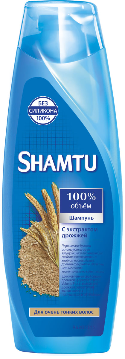 Shamtu Шампунь 100% Объем, с экстрактом дрожжей, для очень тонких волос, 360 млAC-2233_серыйВдохновленная свойствами дрожжей, формула Shamtu Volume Plus с экстрактом дрожжей делает очень тонкие волосы послушными и объемными. Порошковые дрожжи используют из-за их загущающих и поднимающих свойств в пивоварении и хлебном производстве. Дрожжи содержат витамины, ценные своими косметическими качествами. Товар сертифицирован. Уважаемые клиенты!Обращаем ваше внимание на возможные изменения в дизайне упаковки. Качественные характеристики товара остаются неизменными. Поставка осуществляется в зависимости от наличия на складе.