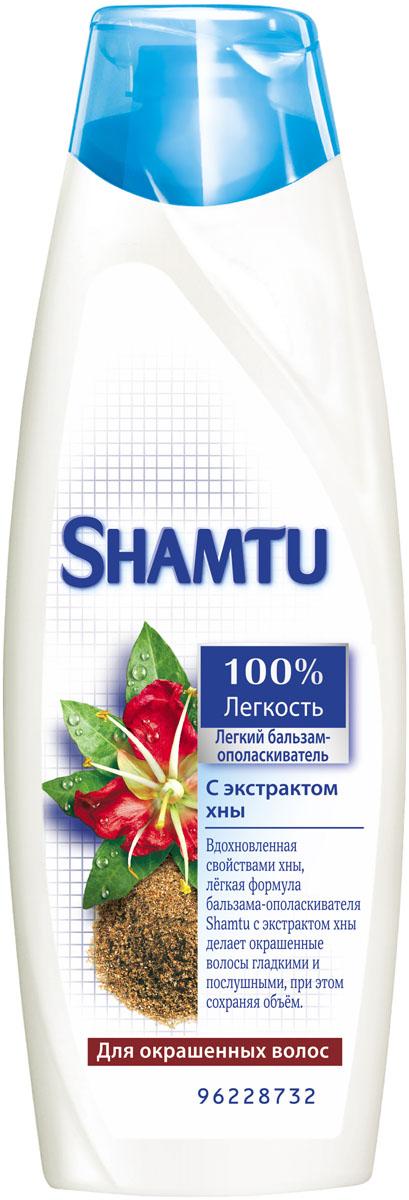 Shamtu Бальзам-ополаскиватель 100% Легкость, с экстрактом хны, для окрашенных волос, 360 мл086-33977 NEWВдохновленная свойствами хны, легкая формула бальзама-ополаскивателя Shamtu 100% Легкость с экстрактом хны делает окрашенные волосы гладкими и послушными, при этом сохраняя объем. Кора и семена хны известны своим эффектом усиления цвета и с древности ценятся во всем мире. Товар сертифицирован.