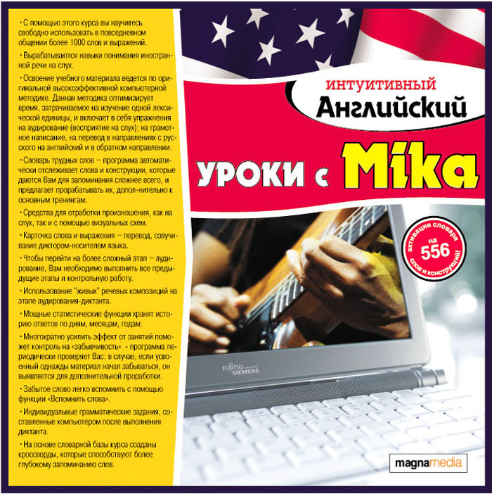Интуитивный английский: Уроки с Mika