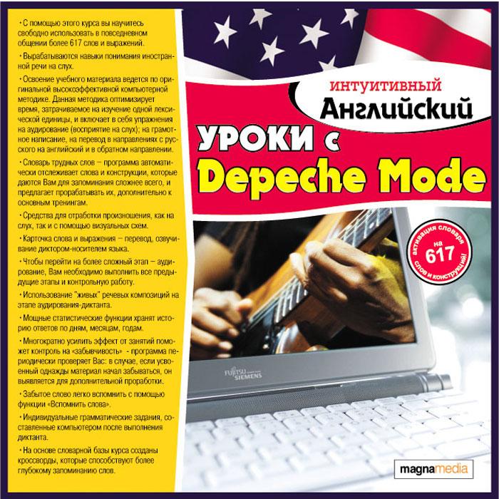 Интуитивный английский: Уроки с группой Depeche Mode, MagnaMedia Developer