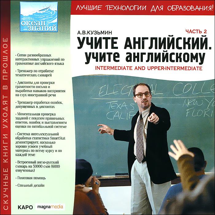 А. В. Кузьмин. Учите английский. английскому. Часть 2