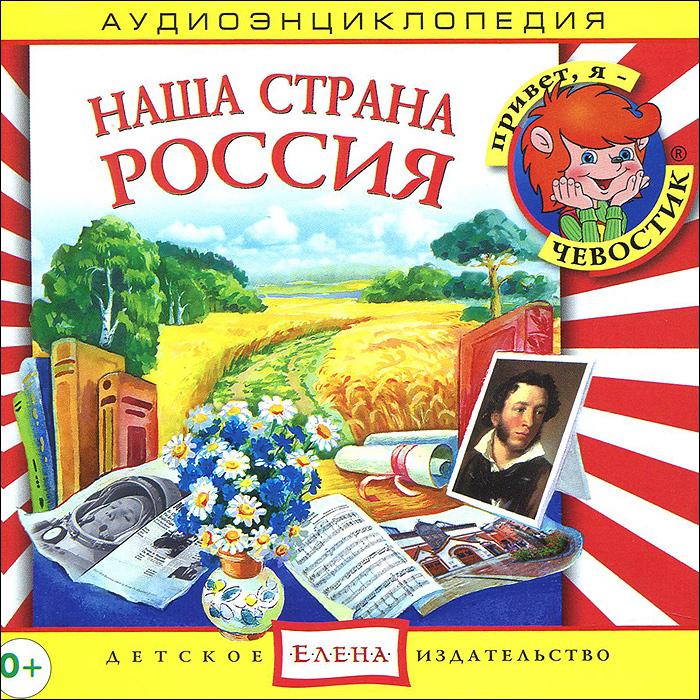 Аудиоэнциклопедия. Наша страна Россия аудиокниги детское издательство елена царство растений