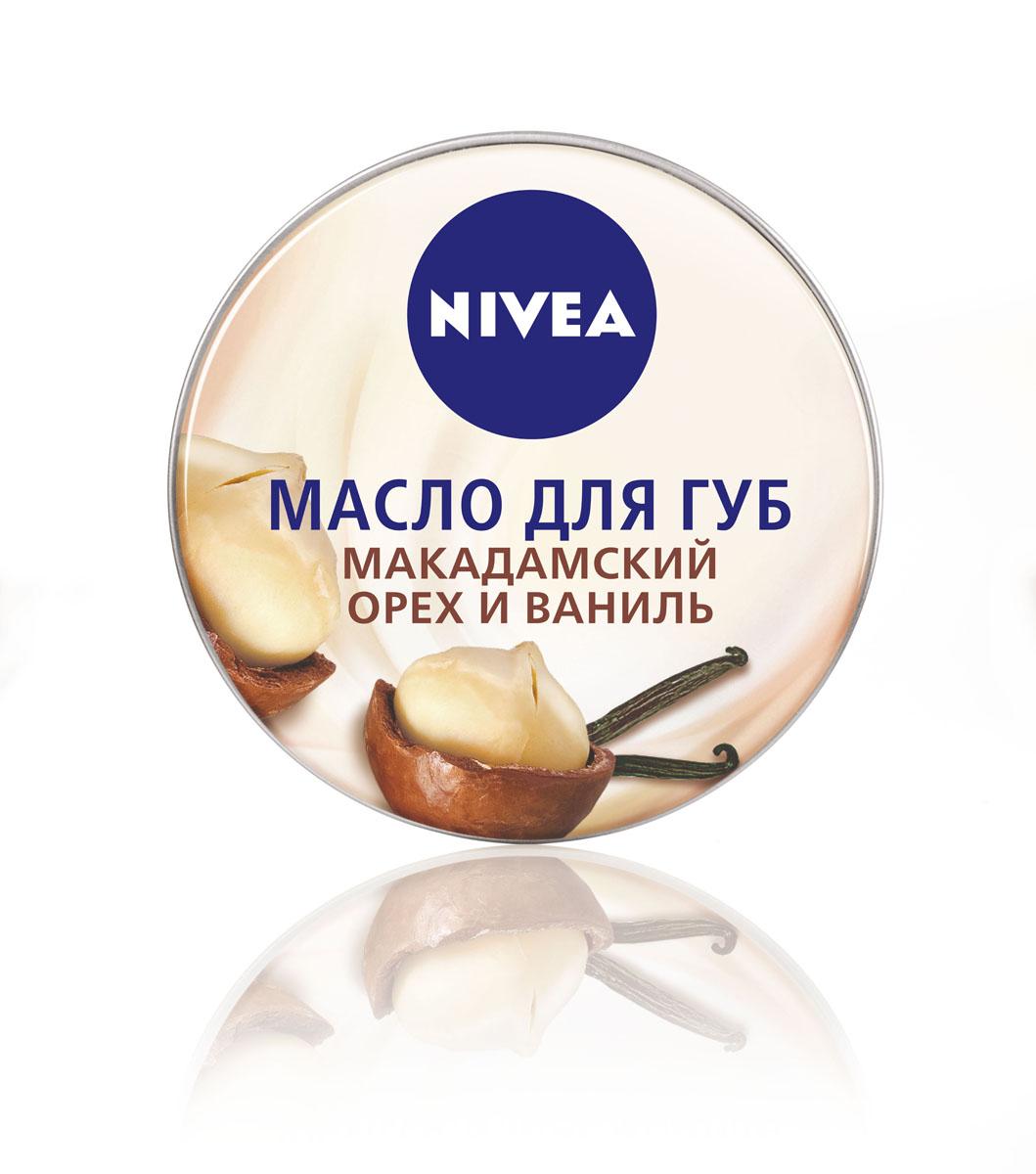 NIVEA Масло для губ «Макадамский орех и ваниль» 19 млFS-00897•Масло для губ от NIVEA — это новая гамма восхитительных вкусов и ароматов, которая превращает уход за губами в истинное удовольствие. Увлажняющая формула, обогощенная маслами карите и миндаля, интенсивно и надолго увлажняет кожу губ. Масло для губ с нежным ароматом ванили и макадамского ореха делает кожу губ невероятно мягкой.Как это работает•обеспечивает интенсивный уход в течение длительного времени•подходит для сухих губ•придает необыкновенную мягкость•придает естественный блеск Одобрено дерматологами NIVEA — всё для самых нежных поцелуев!