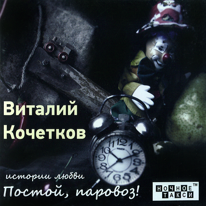 Zakazat.ru Виталий Кочетков. Постой, паровоз!