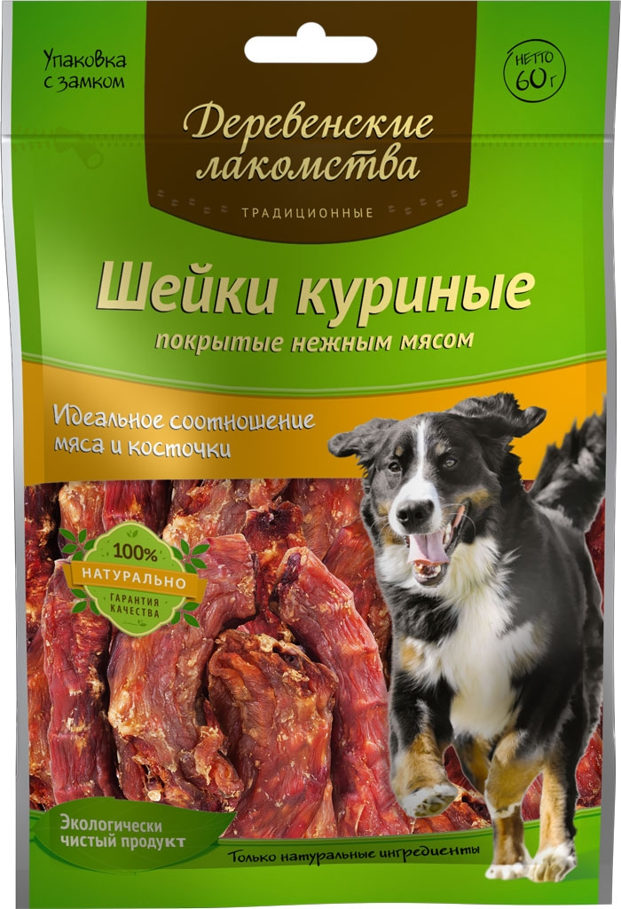 Лакомство для собак Деревенские лакомства, шейки куриные, 60 г79711700Для приготовления лакомства используются высококачественные природные ингредиенты без усилителей вкуса, консервантов и красителей, сохраняя естественный вкус и запах, который так любят собаки. Лакомства богаты природными витаминами и минералами, необходимыми для здоровья. Идеальное соотношения мяса и косточки: нежное вяленое мясо придется по вкусу любому привереде, а хрустящая косточка поможет почистить зубы. Так вкусно и полезно! Это угощение станет любимым у вашей собаки. Не является основным кормом. Состав: 100% куриные шейки. Гарантированные показатели (на 100 г): белок 13,2 г, жир 3,5 г, влага 16 г, клетчатка 0,2 г, зола 10,5 г. Энергетическая ценность (на 100 г): 311,5 ккал. Вес: 60 г.Товар сертифицирован.