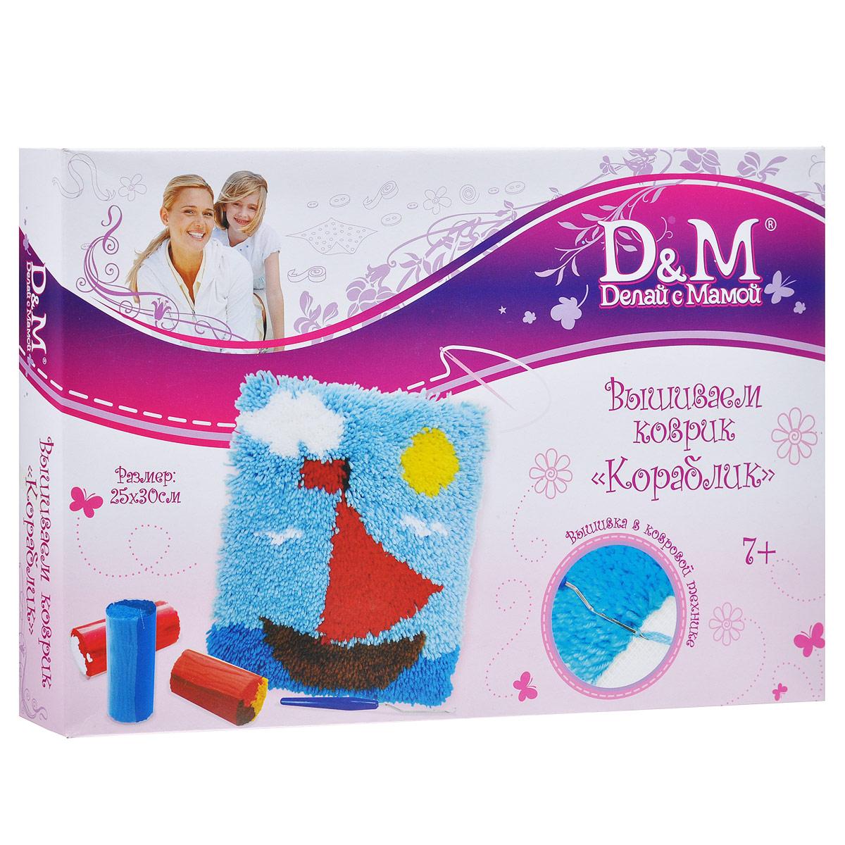 """Набор D&M """"Кораблик"""" позволит вам и вашему ребенку создать пушистый красочный коврик с изображением кораблика с красным парусом. В набор входит все для этого необходимое: крючок для ковровой техники, нарезанная акриловая пряжа, жесткая канва и инструкция на русском языке со схемой вышивки. Получившийся коврик станет оригинальным украшением детской комнаты или превосходным подарком друзьям и близким. Яркие цвета коврика поднимут настроение любому!"""