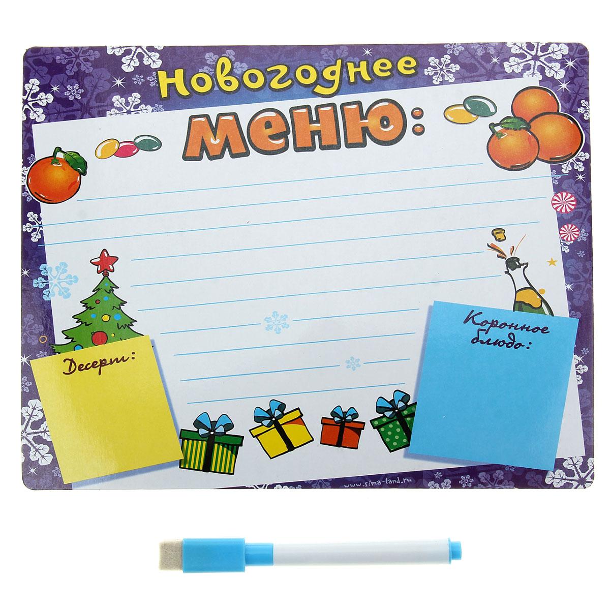 Магнитная доска для записей Новогоднее меню, с маркером, 22 см х 17 см279384Оригинальная магнитная доска Новогоднее меню выполнена из плотного картона. Имеется поле для записей, где можно записывать важную информацию, напоминания, рецепты или, к примеру, оставлять пожелания для членов семьи. Обратная сторона снабжена двумя магнитами, благодаря чему доску можно легко прикрепить к холодильнику. К доске прилагается черный маркер-магнит для созданий записей, колпачок которого оснащен войлочным наконечником для удаления старых посланий. Такая доска станет необычным приятным сувениром.