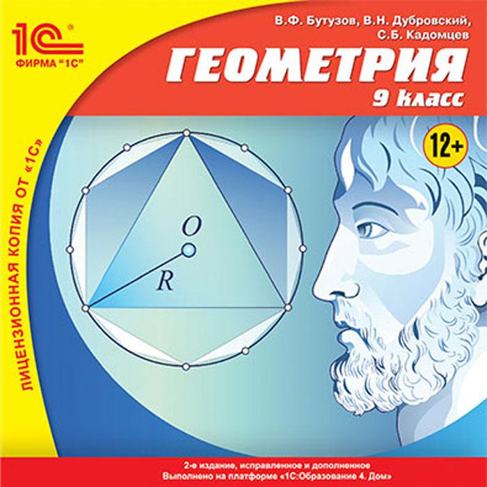 1С:Школа. Геометрия 9 класс, 2-е издание исправленное и дополненное