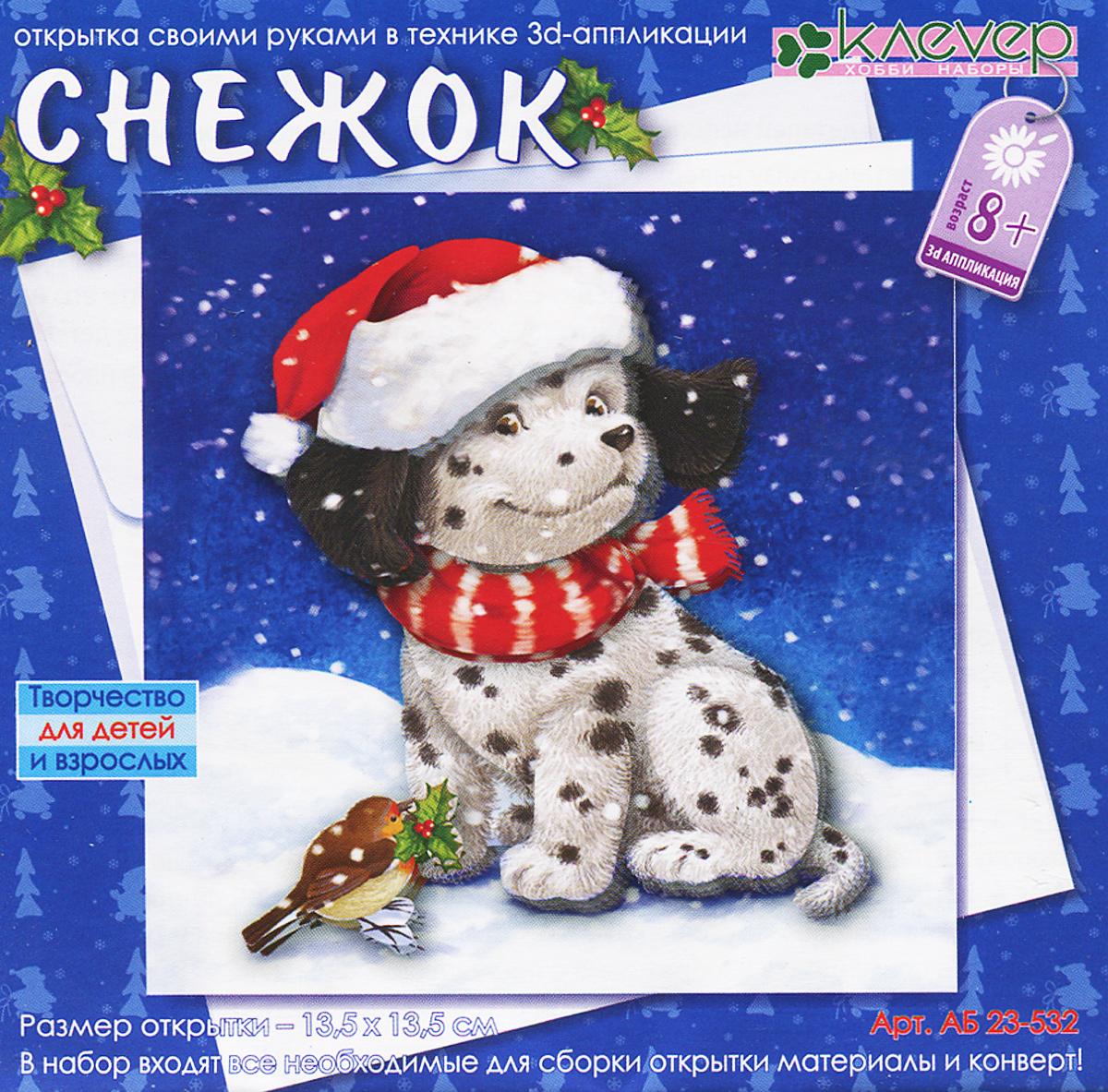 """При помощи набора """"Снежок"""" вы сможете создать великолепную открытку в технике 3d-аппликации. Эта оригинальная открытка, сделанная своими руками, приятно удивит в зимний праздник ваших близких и друзей. Набор включает все необходимое: цветную бумагу, открытку, конверт, объемный двухсторонний скотч двух типов, пошаговую инструкцию на русском языке."""