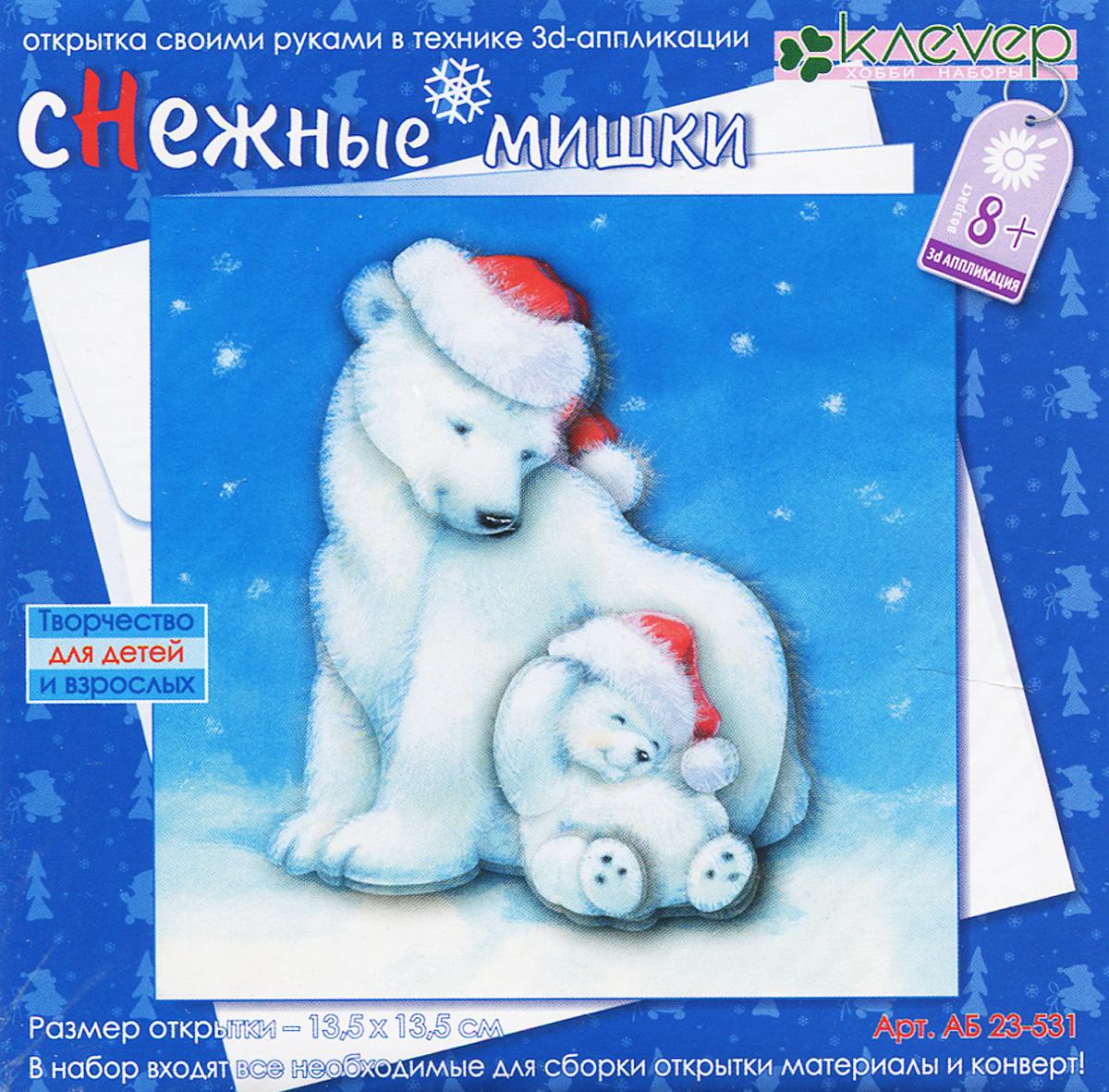 """При помощи набора """"Снежные мишки"""" вы сможете создать великолепную открытку в технике 3d-аппликации. Эта оригинальная открытка, сделанная своими руками, приятно удивит в зимний праздник ваших близких и друзей. Набор включает все необходимое: цветную бумагу, открытку, конверт, объемный двухсторонний скотч двух типов, пошаговую инструкцию на русском языке."""