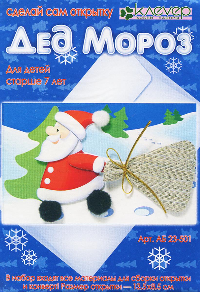 """При помощи набора """"Дед Мороз"""" вы сможете создать великолепную объемную открытку. Эта оригинальная открытка, сделанная своими руками, приятно удивит в зимний праздник ваших близких и друзей. Набор включает все необходимое: цветную бумагу, открытку, ткань, шнур, помпоны(маленькие и большие), конверт, тонкий и объемный двухсторонний скотч, пошаговая инструкция на русском языке."""