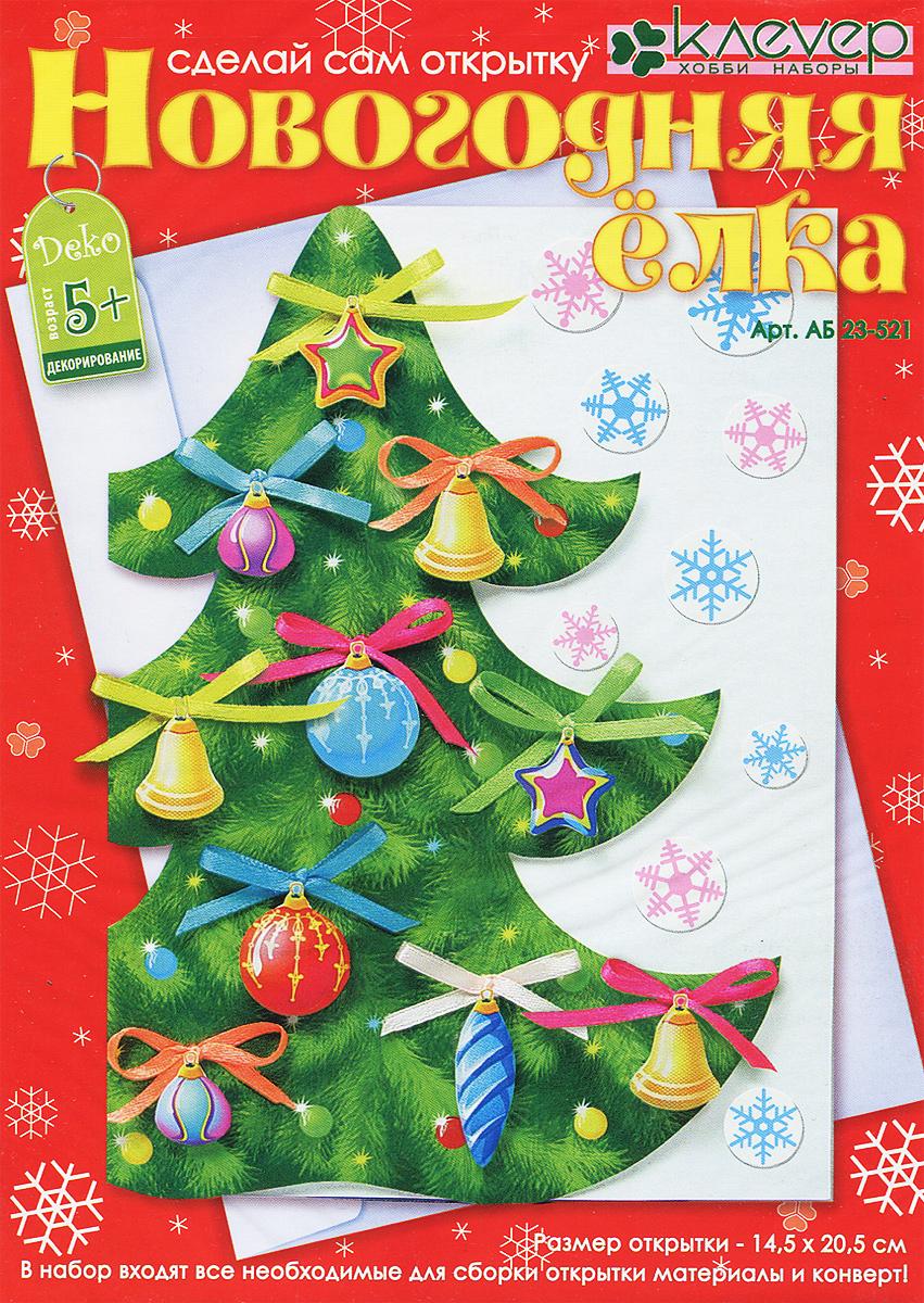 """При помощи набора """"Новогодняя елка"""" вы сможете создать великолепную открытку с елкой. Эта оригинальная открытка, сделанная своими руками, приятно удивит в зимний праздник ваших близких и друзей. Набор включает все необходимое: цветную бумагу, разноцветные атласные ленты, открытку-елку, конверт, тонкий и объемный двухсторонний скотч, инструкцию на русском языке."""