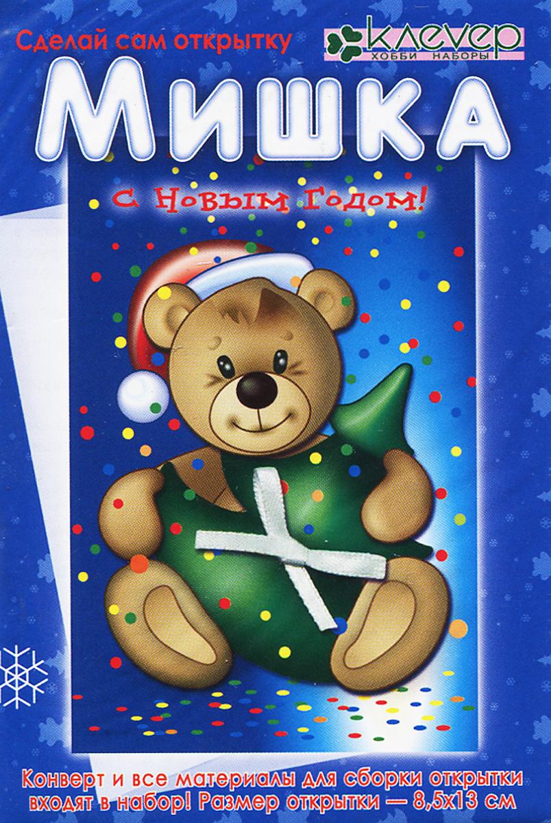 """При помощи набора """"Мишка"""" вы сможете создать великолепную новогоденюю открытку. Эта оригинальная открытка, сделанная своими руками, приятно удивит в зимний праздник ваших близких и друзей. Набор включает все необходимое: открытку, картон, цветную бумагу, глазки с подвижными зрачками, помпон, ленты, тонкую и объемную двухстороннюю клейкую ленту, конверт, инструкцию на русском языке."""