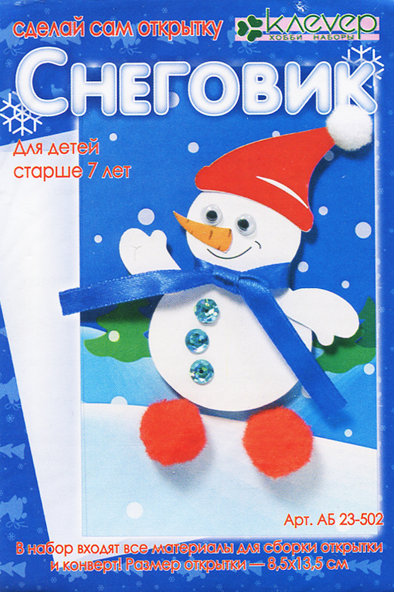 """При помощи набора """"Снеговик"""" вы сможете создать великолепную открытку. Эта оригинальная открытка, сделанная своими руками, приятно удивит в зимний праздник ваших близких и друзей. Набор включает все необходимое: открытку, цветной картон и бумагу, глазки с подвижными зрачками, помпон, ленты, пайетки, тонкий и объемный двухсторонний скотч, конверт, инструкцию на русском языке."""