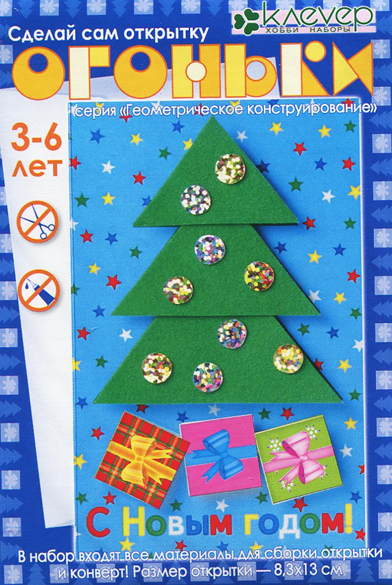 """При помощи набора """"Огоньки"""" вы сможете создать великолепную открытку из серии геометрическое конструирование. Эта оригинальная открытка, сделанная своими руками, приятно удивит в зимний праздник ваших близких и друзей. Набор включает все необходимое: картон, бархатную бумагу, открытку, самоклеющуюся пленку, объемную клейкую ленту, конверт, инструкцию на русском языке."""