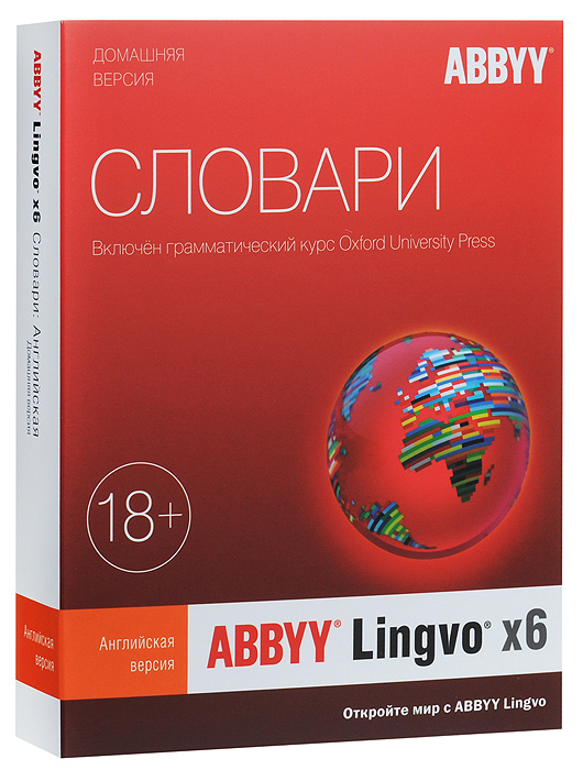 ABBYY Lingvo x6 Английский язык. Домашняя версия